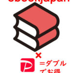 ebookとPayPay